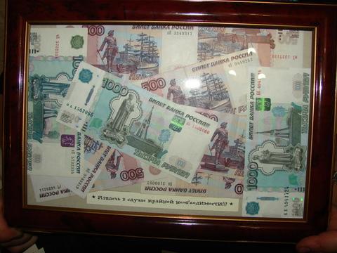 деньги в рамке, рамка с деньгами, как дарить деньги