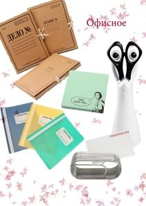 офисные подарки